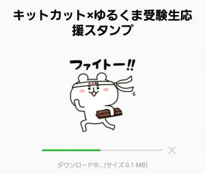 【隠し無料スタンプ】キットカット×ゆるくま受験生応援スタンプ(2017年04月02日まで) (2)