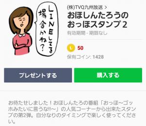 【人気スタンプ特集】おほしんたろうのおっほスタンプ2 スタンプ (1)