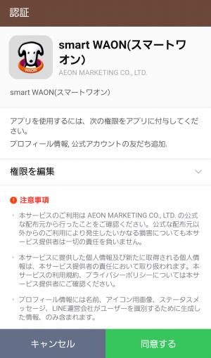 【限定無料スタンプ】ディーン・フジオカ×smart WAON スタンプ(2017年01月02日まで) (2)