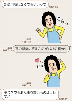 【人気スタンプ特集】毎日使える♪母からメッセージ スタンプ (6)