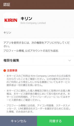 【限定無料スタンプ】キリン×うさまる コラボスタンプ(2017年01月09日まで) (2)