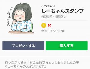 【人気スタンプ特集】しーちゃんスタンプ (1)