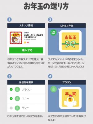 【イベント】LINEのお年玉キャンペーン開催! (2)