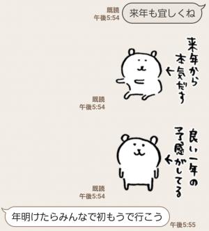 【人気スタンプ特集】自分ツッコミくま 冬 スタンプ (6)