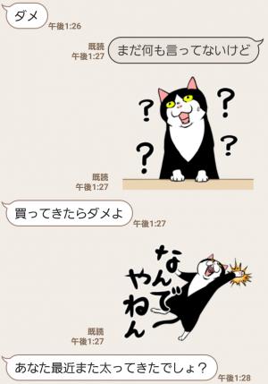 【人気スタンプ特集】おはぎ(動) スタンプ (4)