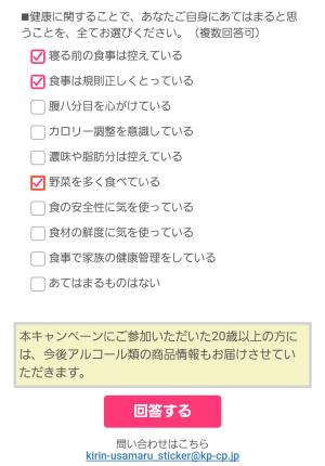 【限定無料スタンプ】キリン×うさまる コラボスタンプ(2017年01月09日まで) (4)