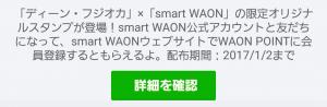 【限定無料スタンプ】ディーン・フジオカ×smart WAON スタンプ(2017年01月02日まで) (1)