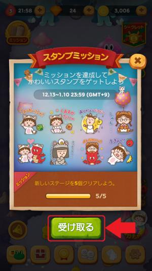 【限定無料スタンプ】LINE バブル2×ちびまる子にゃん スタンプ(2017年01月10日まで) (9)