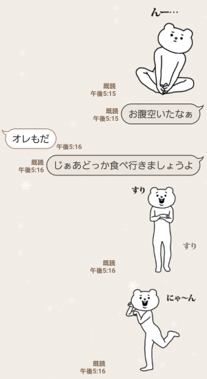 【人気スタンプ特集】キモ激しく動く★ベタックマ 3 (正月) スタンプ (3)