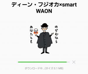 【限定無料スタンプ】ディーン・フジオカ×smart WAON スタンプ(2017年01月02日まで) (5)