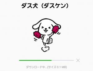 【隠し無料スタンプ】ダス犬(ダスケン) スタンプ(2017年03月12日まで) (2)