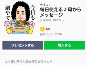 【人気スタンプ特集】毎日使える♪母からメッセージ スタンプ (1)