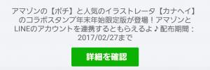 【隠し無料スタンプ】アマゾンポチ×カナヘイ コラボスタンプ(2017年02月27日まで) (1)