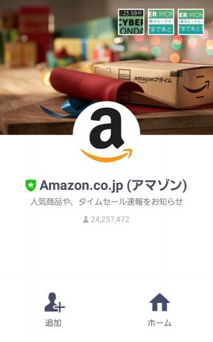 【限定無料スタンプ】Amazon ポチ 年末年始限定版 スタンプ(2017年01月02日まで) (1)