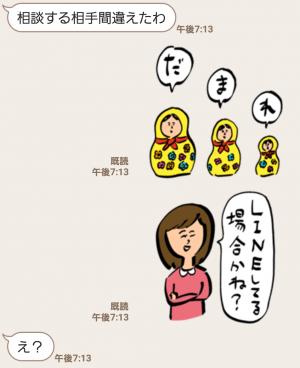 【人気スタンプ特集】おほしんたろうのおっほスタンプ2 スタンプ (7)