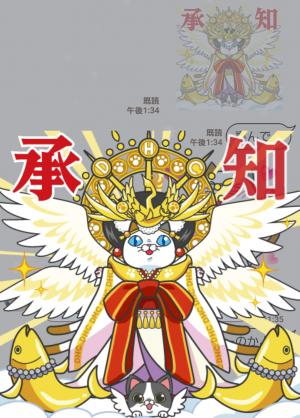 【限定無料スタンプ】タマ川 ヨシ子(猫)が飛び出す第11弾! スタンプ(2017年01月16日まで) (9)