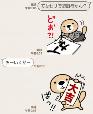 【人気スタンプ特集】動け!突撃!ラッコさん2 冬のイベント編 スタンプ (7)