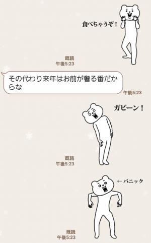 【人気スタンプ特集】キモ激しく動く★ベタックマ 3 (正月) スタンプ (7)