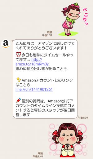 【限定無料スタンプ】Amazon ポチ 年末年始限定版 スタンプ(2017年01月02日まで) (5)