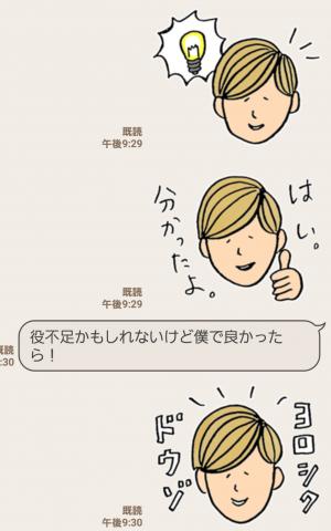 【人気スタンプ特集】やさ村やさしのやさしいスタンプ (6)