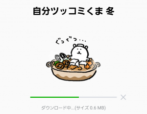 【人気スタンプ特集】自分ツッコミくま 冬 スタンプ (2)