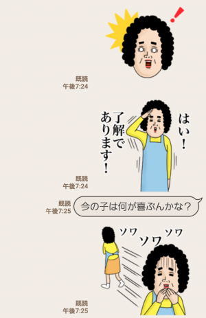【人気スタンプ特集】毎日使える♪母からメッセージ スタンプ (5)