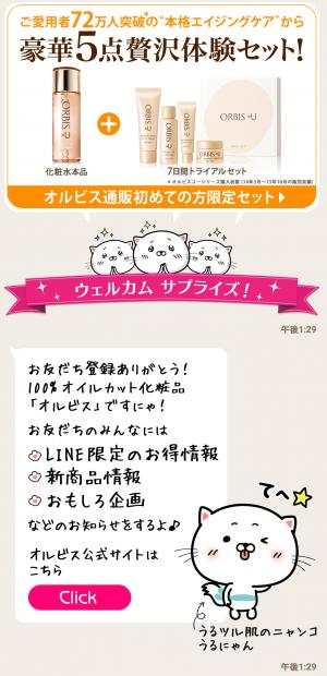 【限定無料スタンプ】うるにゃんスタンプ第6弾 スタンプ(2017年01月09日まで) (4)