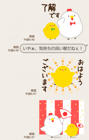 【人気スタンプ特集】▶︎動く!正月☆2017年 スタンプ (5)