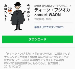 【限定無料スタンプ】ディーン・フジオカ×smart WAON スタンプ(2017年01月02日まで) (4)