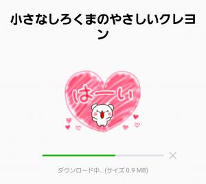 【人気スタンプ特集】小さなしろくまのやさしいクレヨン スタンプ (2)