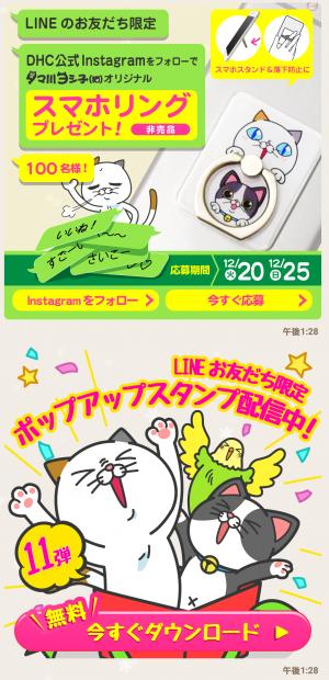 【限定無料スタンプ】タマ川 ヨシ子(猫)が飛び出す第11弾! スタンプ(2017年01月16日まで) (3)