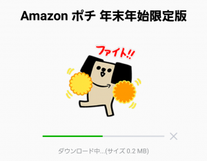 【限定無料スタンプ】Amazon ポチ 年末年始限定版 スタンプ(2017年01月02日まで) (2)