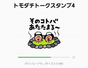 【人気スタンプ特集】トモダチトークスタンプ4 スタンプ (2)