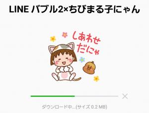【限定無料スタンプ】LINE バブル2×ちびまる子にゃん スタンプ(2017年01月10日まで) (12)