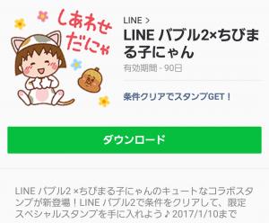 【限定無料スタンプ】LINE バブル2×ちびまる子にゃん スタンプ(2017年01月10日まで) (11)