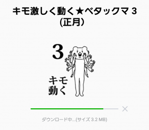 【人気スタンプ特集】キモ激しく動く★ベタックマ 3 (正月) スタンプ (2)