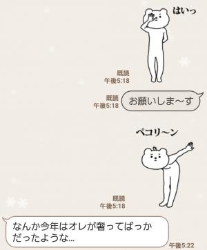 【人気スタンプ特集】キモ激しく動く★ベタックマ 3 (正月) スタンプ (5)