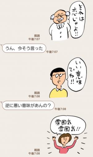 【人気スタンプ特集】おほしんたろうのおっほスタンプ2 スタンプ (4)