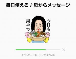 【人気スタンプ特集】毎日使える♪母からメッセージ スタンプ (2)