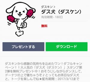 【隠し無料スタンプ】ダス犬(ダスケン) スタンプ(2017年03月12日まで) (1)