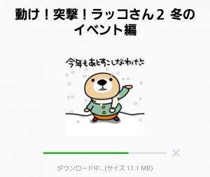 【人気スタンプ特集】動け!突撃!ラッコさん2 冬のイベント編 スタンプ (2)