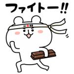 【無料スタンプ速報:隠し無料スタンプ】キットカット×ゆるくま受験生応援スタンプ(2017年04月02日まで)