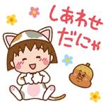 【無料スタンプ速報】LINE バブル2×ちびまる子にゃん スタンプ(2017年01月10日まで)