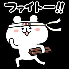【隠し無料スタンプ】キットカット×ゆるくま受験生応援スタンプ(2017年04月02日まで)