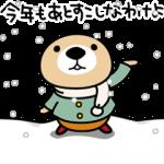 【人気スタンプ特集】動け!突撃!ラッコさん2 冬のイベント編 スタンプ