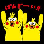 【隠し無料スタンプ】ポインコ兄弟 スタンプ(2017年02月22日まで)