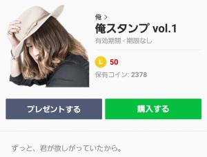 【人気スタンプ特集】俺スタンプ vol.1 スタンプ (1)