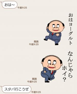【人気スタンプ特集】昭和のおじさんスタンプ2 スタンプ (3)