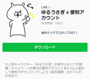 【限定無料スタンプ】ゆるうさぎ x 便利アカウント スタンプ(2017年01月31日まで) (5)