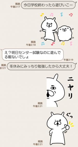 【限定無料スタンプ】ゆるうさぎ x 便利アカウント スタンプ(2017年01月31日まで) (10)